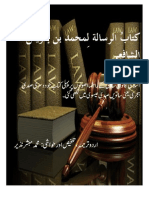 RISLA (URDU) by Imam Shafai