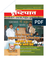 Drishtipat sep 11 issue