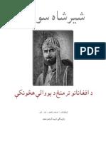 Farid Khan Sher Shah Suri