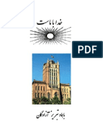 Tahrif Pantorkistha Darbare Someriha
