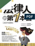 1Q97法律人的第一本書(第四版)