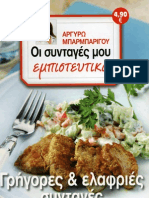 Μπαρμπαρίγου Α.Γρήγορες ελαφριές συνταγές