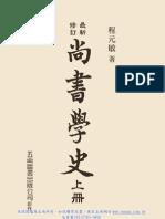 1xzf尚書學史(上)OK