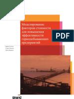 Моделирование факторов стоимости для повышения эффективности горнодобывающих предприятий