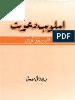 asloob e Dawat