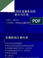空间信息移动服务2_软件体系结构
