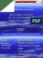 ΕΡΩΤ ΤHON ΜESFIDE Statistics 101