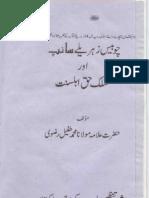 Fawaide Faridia Ka Rad