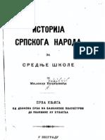 Milenko Vukcevic - Istorija Srpskoga Naroda Za Srednje Skole - Prva Knjiga