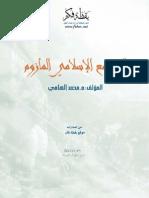 المجتمع الإسلامي المأزوم - من إصدارات يقظة فكر - تأليف م. محمد إلهامي