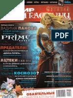 Mir_Fantastiki_11_2011