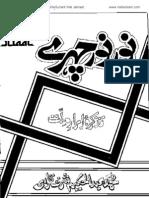 Islami Aqayed Sharf Qadri