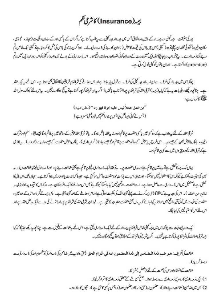The Islamic View on Insurance (Urdu PDF)