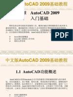 [中文版AutoCAD.2009基础教程].(AutoCAD.2009).高清中文版