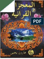 Ijaz Fi Al Coran