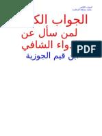 Al Jawab Al Kafi