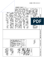 ECCL010傳道書內文重組之七