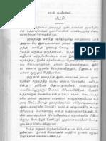 நாகூர் ஷாஹுல் ஹமீத் நாயகம்-Part2