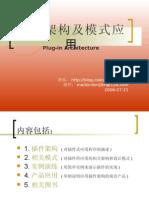 插件架构及模式应用