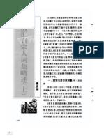 明清汇刊宋人词集略述_上_