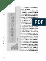 明清汇刊宋人词集略述_下_