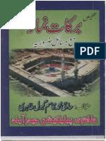 Barkat-e-Namaz Urdu by Molana Qasim Gabol Tahiri