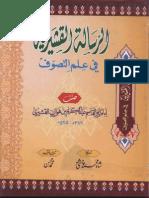 Risalah Qushairiya (Urdu translation)