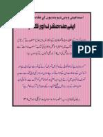 Deobandi Wahabi Apnay Munh Kafar