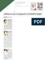 «Μάχες» και ενημέρωση στα διεθνή φόρα ( ΕΘΝΟΣ, 23/10/2011)