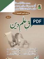 Shoqh-e-ilam-e-deen