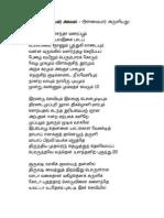 Vinayagar-Agaval