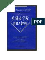 哈佛MBA教程下
