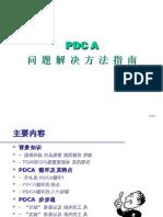 PDCA-精解