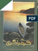 The Alchemist [Urdu]