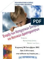 ΕΝΑΡΞΗ ΚΑΤΗΧΗΤΙΚΟΥ 2011-2012