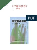 《英汉翻译教程》张培基