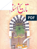 Tareekh-e-Islam-Jild-1