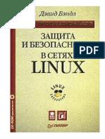 Защита и безопасность в сетях Linux