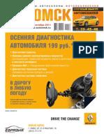 autoomsk_41