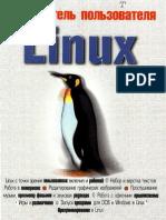 Самоучитель пользователя Linux