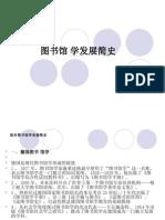 国外图书馆学发展简史