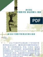 20世纪中国图书馆事业回顾与展望