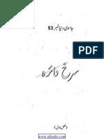 Jasoosi Duniya No. 53 - Surkh Da'Ira (the Red Circle)