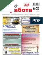 Aviso-rabota (DN) - 24 /024/