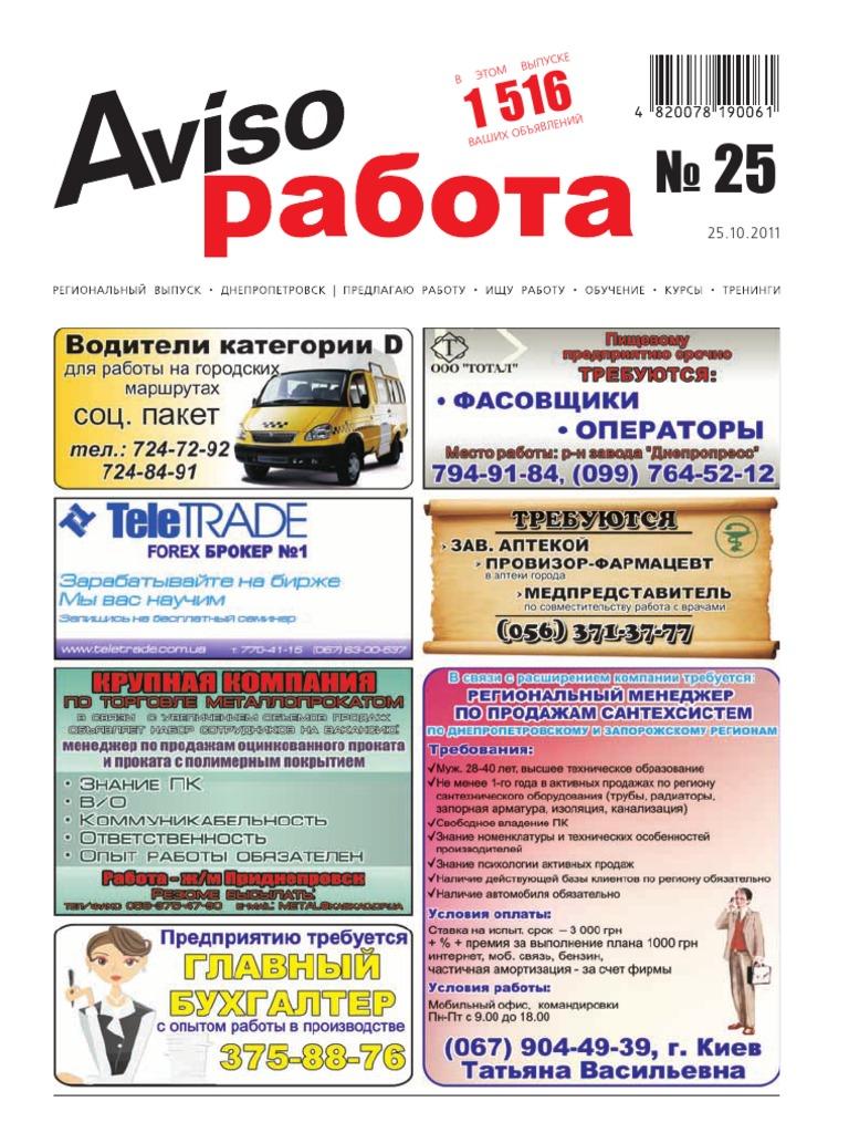 Дать объявление бесплатно в киевскую газету авизо подать бесплатное объявление 549 board login html