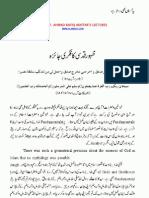 Zahoor-e Qudsi Ka Fikri Jaiza
