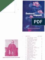 Vipassanawa Pelagesma - Venerable Uda Eriyagama Dammajeewa Thero