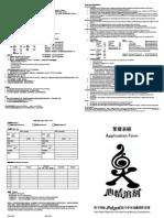 XQRJ Application Form