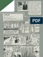 草紙第十一期p.4-5