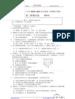 北京市第六十六中学2010-2011学年高二下学期期中考试(物理)(无答案)